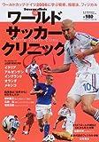 ワールドサッカークリニック―ワールドカップ・ドイツ2006に学ぶ戦術、指導法、フィジカル
