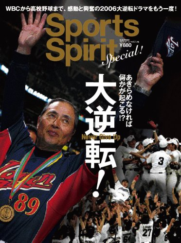 NEVER GIVE UP大逆転!―Sports Spirit Special!