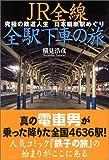 JR全線全駅下車の旅―究極の鉄道人生 日本縦断駅めぐり
