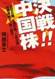 決戦!!中国株―北京五輪、上海万博、人民元高…好機沸騰で、超一億円!