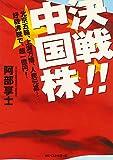 決戦!!中国株—北京五輪、上海万博、人民元高…好機沸騰で、超一億円!