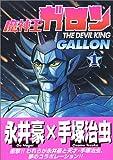 魔神王ガロン(1)