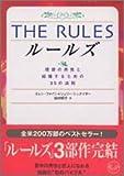 THE RULES—理想の男性と結婚するための35の法則