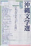 沖縄文学選―日本文学のエッジからの問い