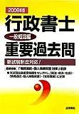 行政書士重要過去問 一般知識編〈2006年版〉
