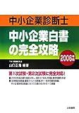中小企業診断士 中小企業白書の完全攻略〈2006年版〉