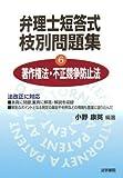 弁理士短答式枝別問題集(6) 著作権法・不正競争防止法