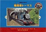 (2) 機関車トーマス