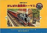 (4) がんばれ機関車トーマス