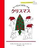 ラーバンとアンナちゃんのえほん〈1〉ラーバンとラボリーナのクリスマス