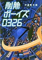 削除ボーイズ0326(方波見大志)