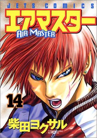 エアマスター 14 (14)