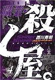 職業・殺し屋(4)