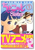 ちょこッとSister 1 (1)