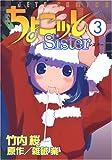 ちょこっとSISTER(3)