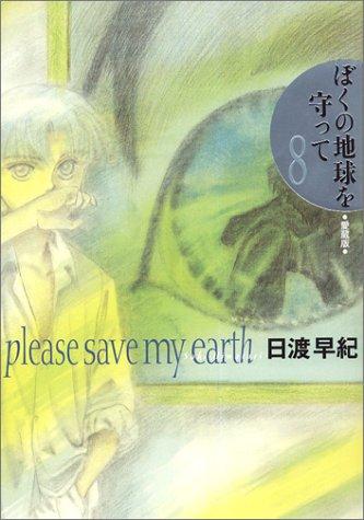 ぼくの地球を守って―愛蔵版 (8)