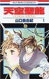天空聖龍 1―イノセント・ドラゴン (1)