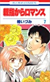 親指からロマンス 7 (7)