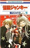 悩殺ジャンキー 16 (花とゆめCOMICS)