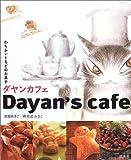 ダヤンカフェ―わちふぃーるどのお菓子