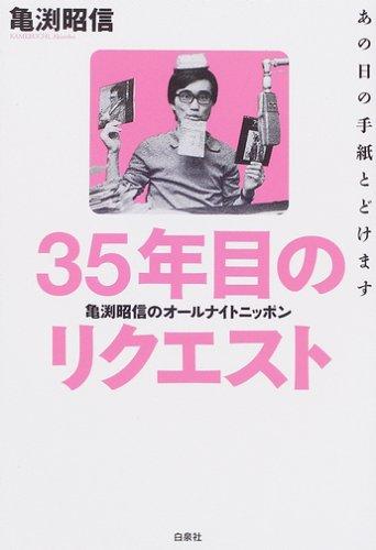 35年目のリクエスト?亀渕昭信のオールナイトニッポン