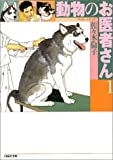 動物のお医者さん (第1巻)