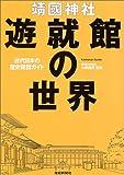 靖国神社遊就館の世界―近代日本の歴史探訪ガイド