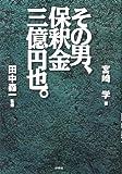 その男、保釈金三億円也。
