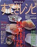 栗原はるみすてきレシピ (14)