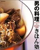 男の料理きほん塾―和・洋・中・韓のおかずから酒の肴まで105品