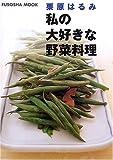 栗原はるみ私の大好きな野菜料理