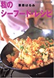 私のシーフード・レシピ