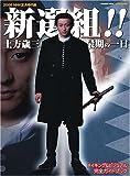 TVnavi特別編集 「新選組!! 土方歳三最期の一日」 メイキング&ビジュアル完全ガイドブック