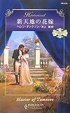 新天地の花嫁―リージェンシー・ブライド〈6〉