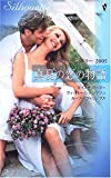 真夏の恋の物語―サマー・シズラー〈2005〉