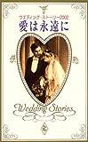 愛は永遠に―ウエディング・ストーリー (2002)