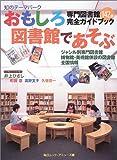おもしろ図書館であそぶ―専門図書館142館完全ガイドブック