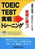 TOEIC TEST実戦トレーニング