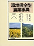 環境保全型農業事典