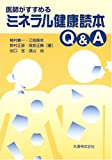 医師がすすめるミネラル健康読本Q&A