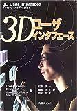 3Dユーザインタフェース
