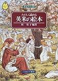 たのしく読める英米の絵本―作品ガイド120