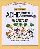 ふしぎだね!?ADHD(注意欠陥多動性障害)のおともだち