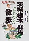 茨城・栃木・群馬さわやか散歩38コース