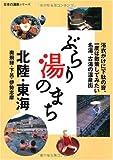 ぶらり湯のまち北陸・東海―奥飛騨・下呂・伊勢志摩