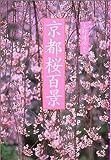 花紀行 京都桜百景