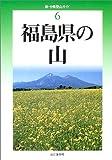 福島県の山