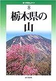 栃木県の山