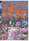 新日本の桜