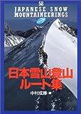 日本雪山登山ルート集
